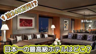 日本一の最高級ホテル