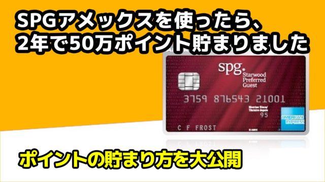 SPGアメックスを2年使ったら50万ポイント貯まった【大公開】